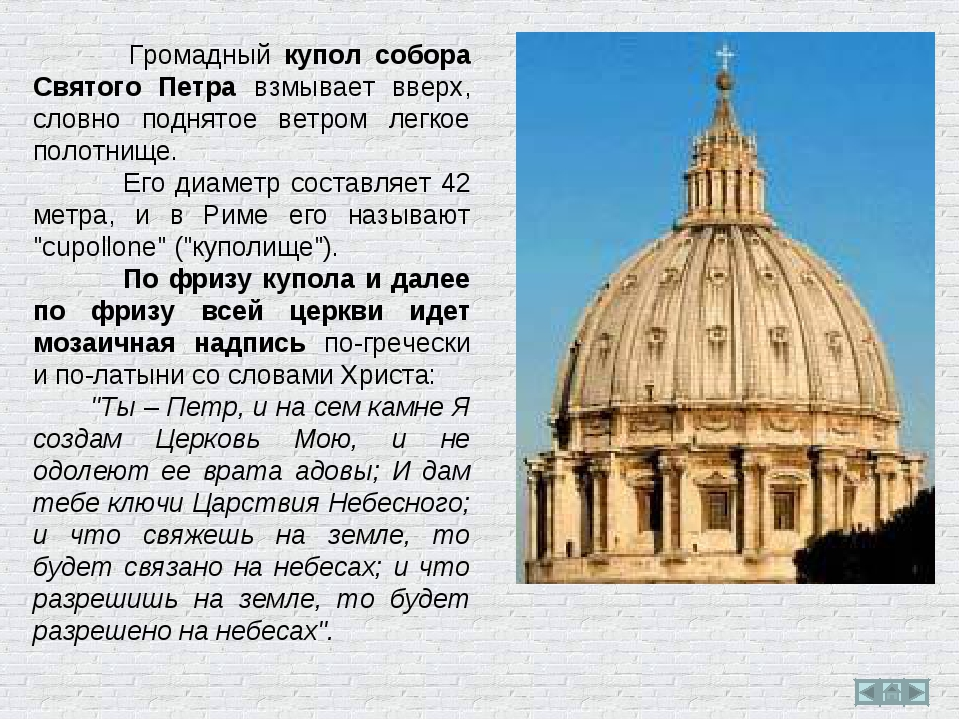 Громадный купол собора Святого Петра взмывает вверх, словно поднятое ветром...