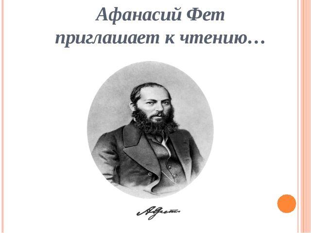 Афанасий Фет приглашает к чтению…