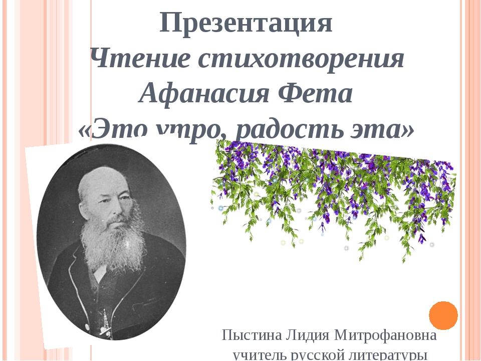 Презентация Чтение стихотворения Афанасия Фета «Это утро, радость эта» Пыстин...