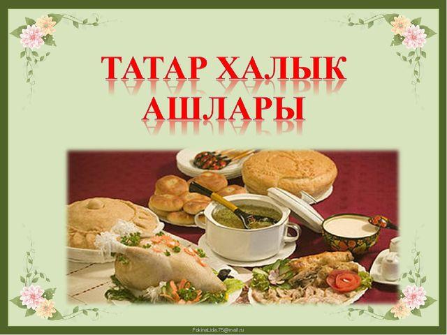 Татар халык киемнэре реферат 9979