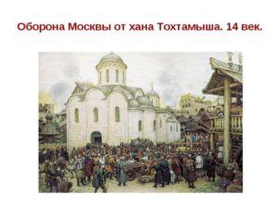 Оборона Москвы от хана Тохтамыша. 14 век.