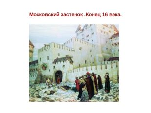 Московский застенок .Конец 16 века.
