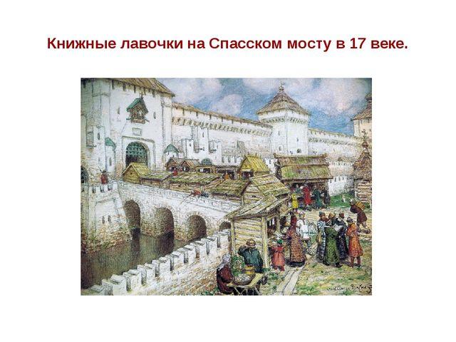 Книжные лавочки на Спасском мосту в 17 веке.