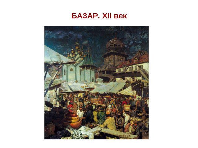 БАЗАР. XII век