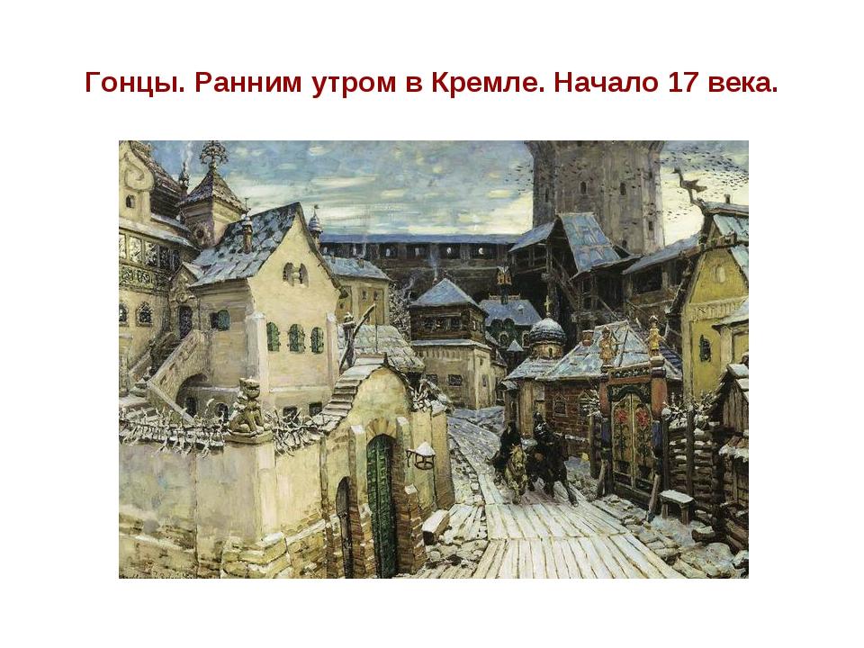 Гонцы. Ранним утром в Кремле. Начало 17 века.