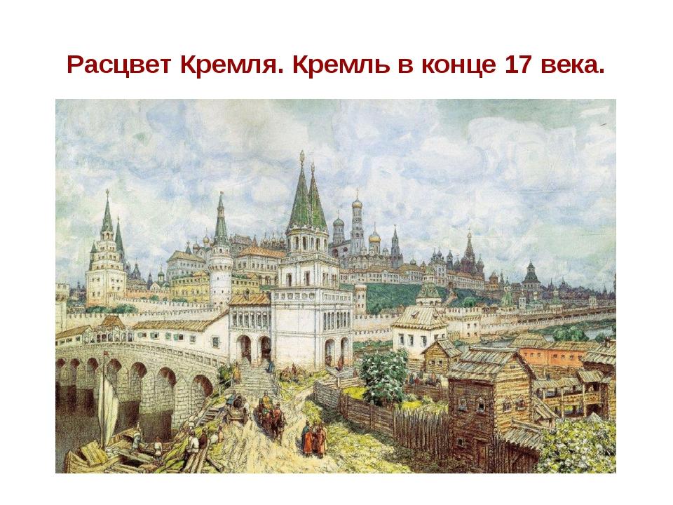 Расцвет Кремля. Кремль в конце 17 века.