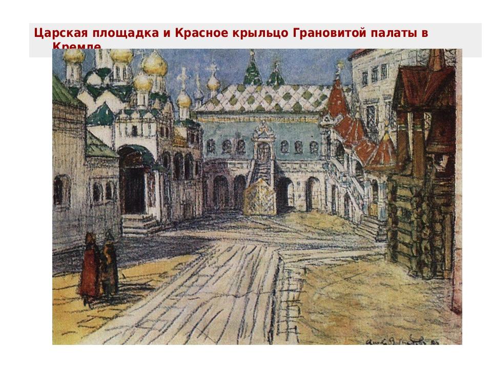 Царская площадка и Красное крыльцо Грановитой палаты в Кремле. ...