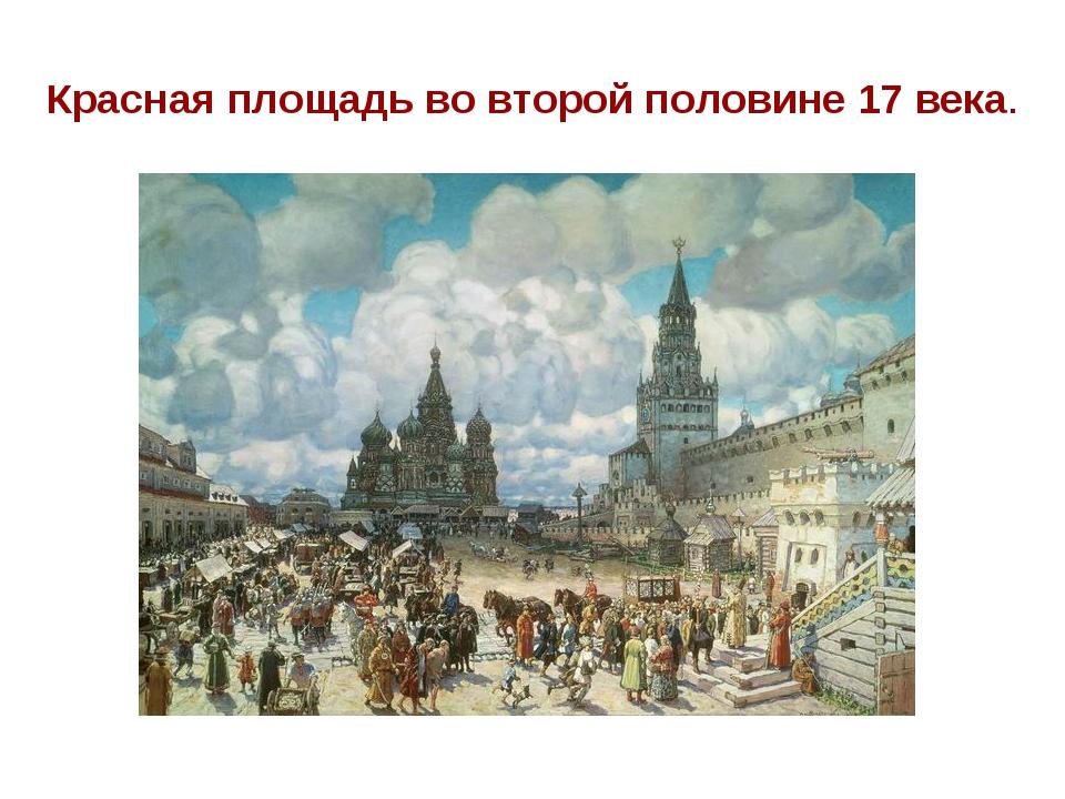 Красная площадь во второй половине 17 века.