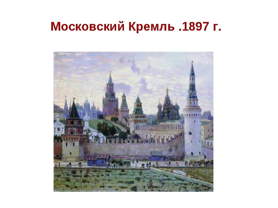 Московский Кремль .1897 г.