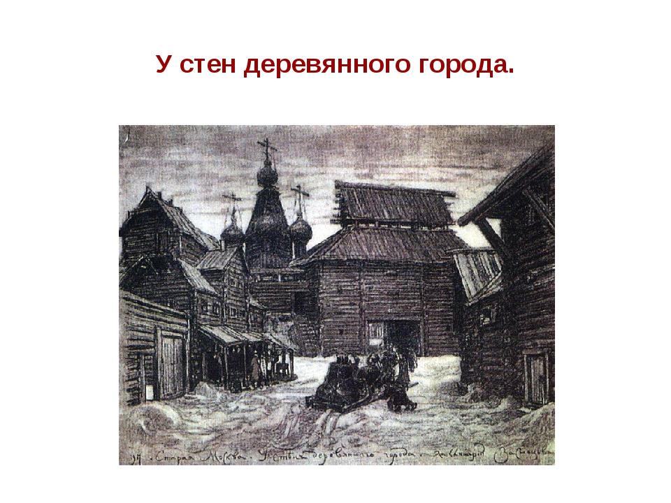 У стен деревянного города.