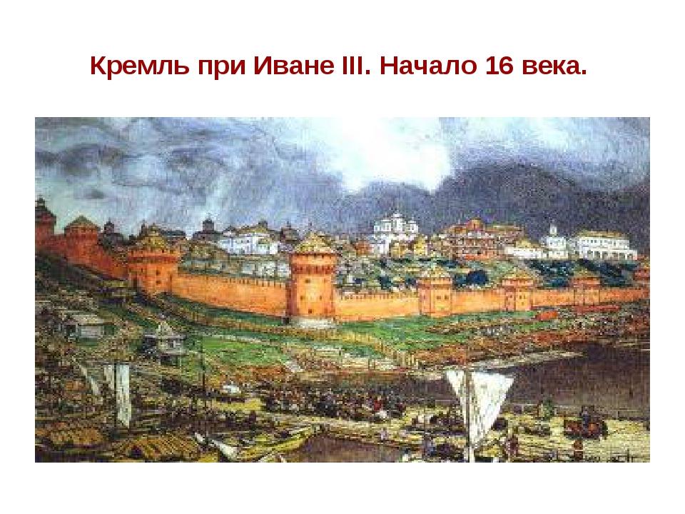 Кремль при Иване III. Начало 16 века.