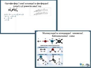 Ортофосфор қышқылындағы фосфордың тотығу дәрежесін анықтау Молекуладағы атомд