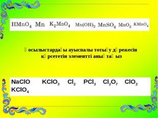 Қосылыстардағы ауыспалы тотығу дәрежесін көрсететін элементті анықтаңыз NaCl