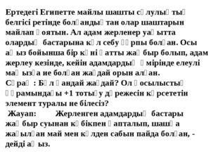 Ертедегі Египетте майлы шашты сұлулықтың белгісі ретінде болғандықтан олар ша
