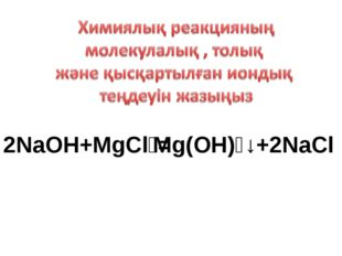 2NaOH+MgCl₂= Mg(OH)₂↓+2NaCl