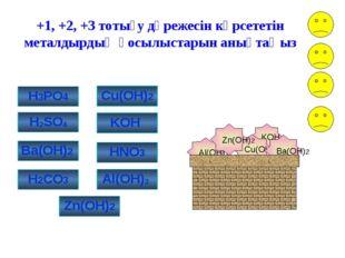 Al(OH)3 KOH Cu(OH)2 Ba(OH)2 Zn(OH)2 +1, +2, +3 тотығу дәрежесін көрсететін ме