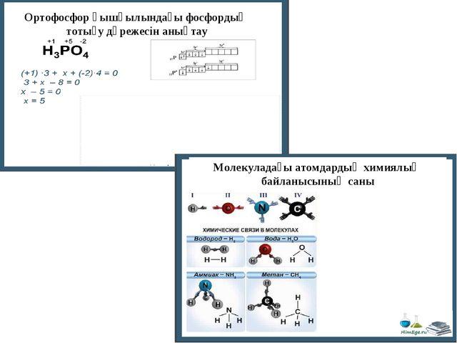 Ортофосфор қышқылындағы фосфордың тотығу дәрежесін анықтау Молекуладағы атомд...