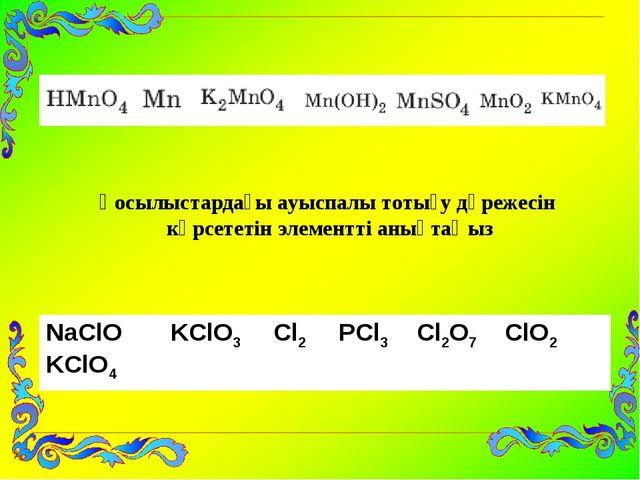 Қосылыстардағы ауыспалы тотығу дәрежесін көрсететін элементті анықтаңыз NaCl...