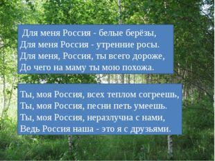 Ты, моя Россия, всех теплом согреешь, Ты, моя Россия, песни петь умеешь. Ты,