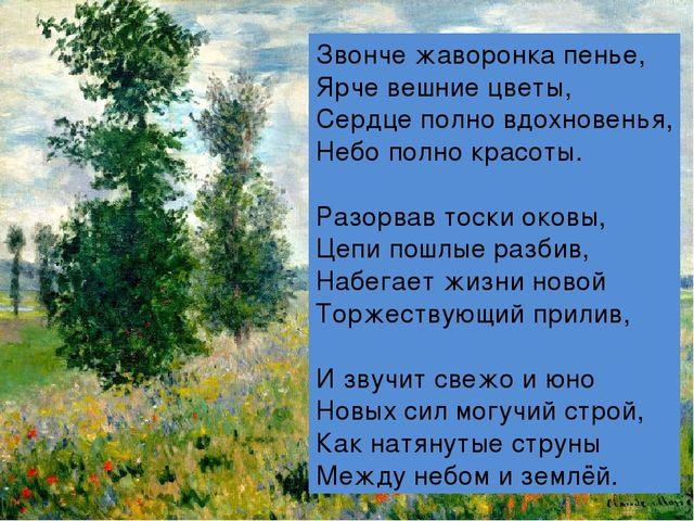 Звонче жаворонка пенье, Ярче вешние цветы, Сердце полно вдохновенья, Небо пол...