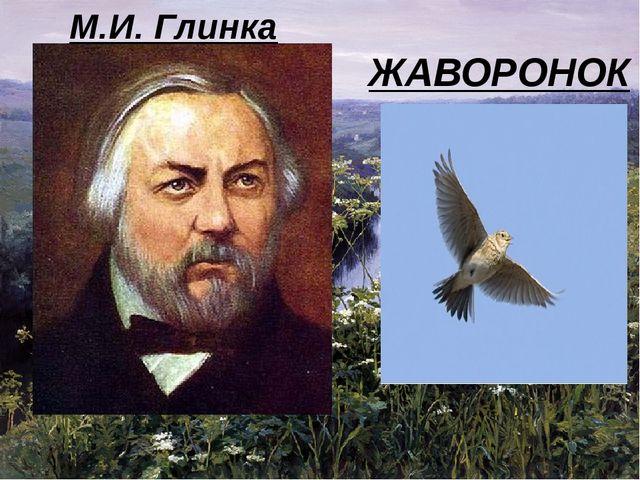 ЖАВОРОНОК М.И. Глинка