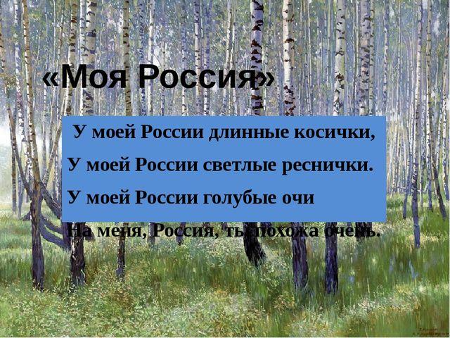 «Моя Россия» У моей России длинные косички, У моей России светлые реснички. У...