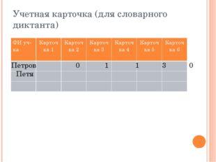 Учетная карточка (для словарного диктанта) Петров Петя 0 3 1 1 0 ФИуч-ка Карт
