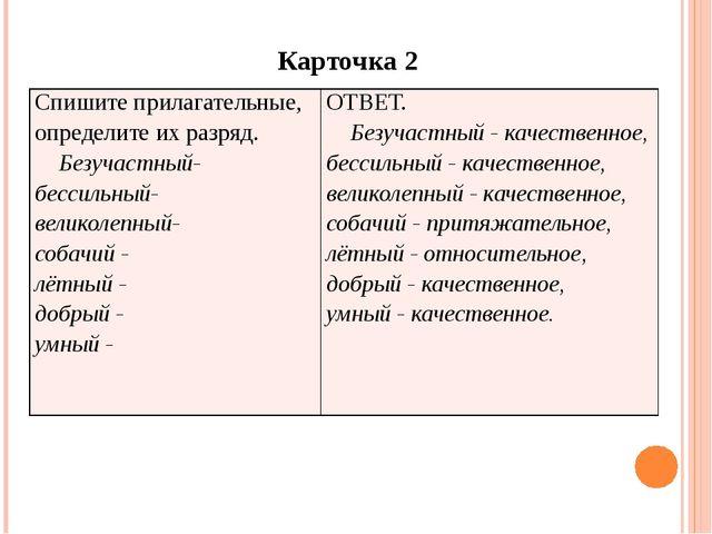 Карточка 2 Спишите прилагательные, определите их разряд. Безучастный- бессил...