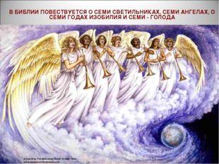 В БИБЛИИ ПОВЕСТВУЕТСЯ О СЕМИ СВЕТИЛЬНИКАХ, СЕМИ АНГЕЛАХ, О СЕМИ ГОДАХ ИЗОБИЛИ