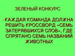 ЗЕЛЕНЫЙ КОНКУРС КАЖДАЯ КОМАНДА ДОЛЖНА РЕШИТЬ КРОССВОРД «СЕМЬ ЗАТЕРЯВШИХСЯ СЛО