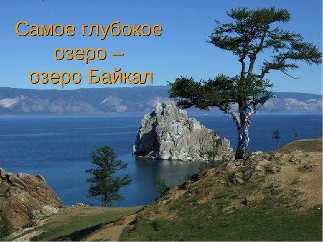 Самое глубокое озеро – озеро Байкал