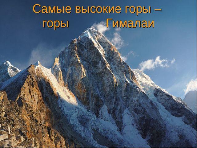 Самые высокие горы – горы Гималаи