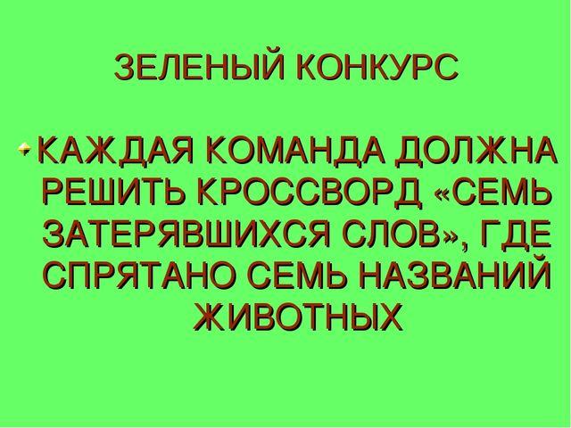 ЗЕЛЕНЫЙ КОНКУРС КАЖДАЯ КОМАНДА ДОЛЖНА РЕШИТЬ КРОССВОРД «СЕМЬ ЗАТЕРЯВШИХСЯ СЛО...
