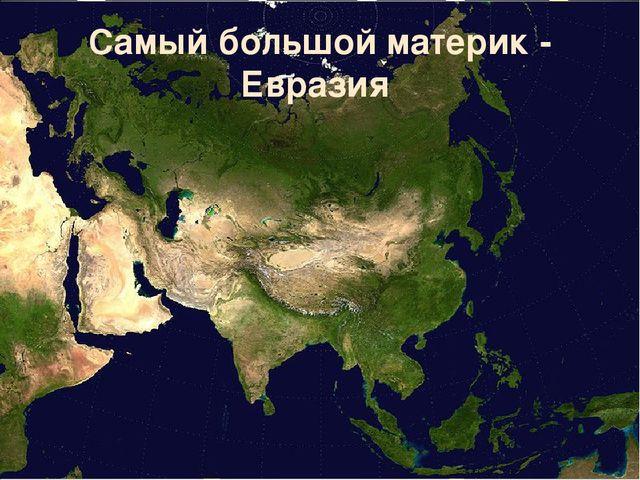 Самый большой материк - Евразия
