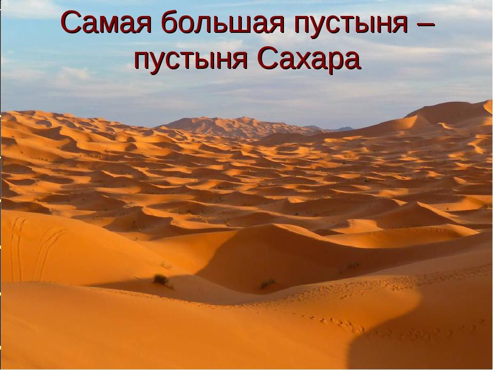 Самая большая пустыня – пустыня Сахара