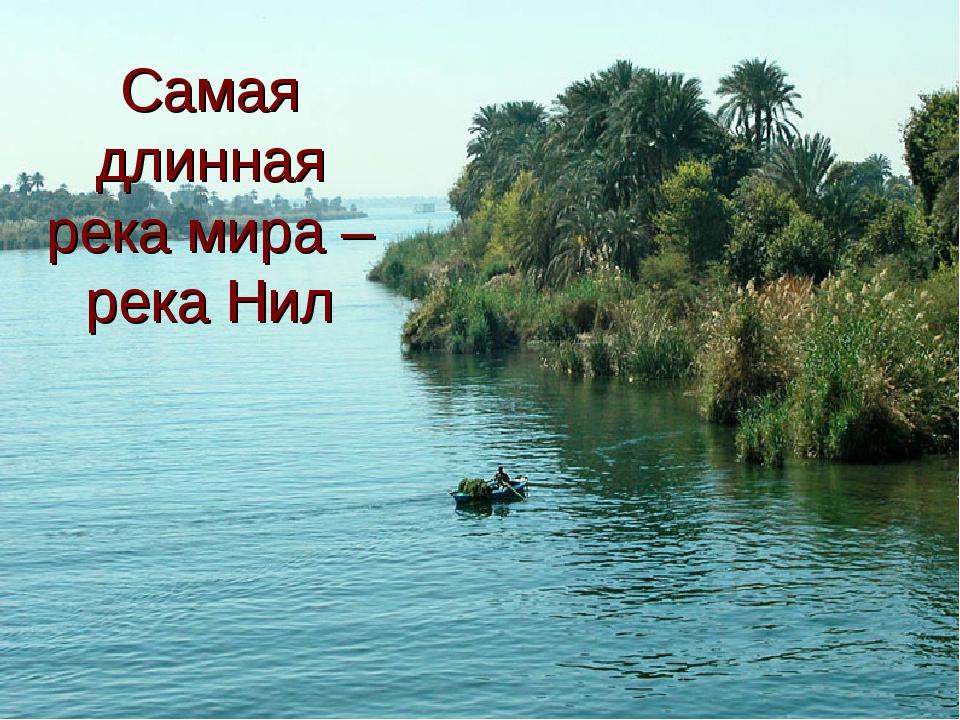 Самая длинная река мира – река Нил