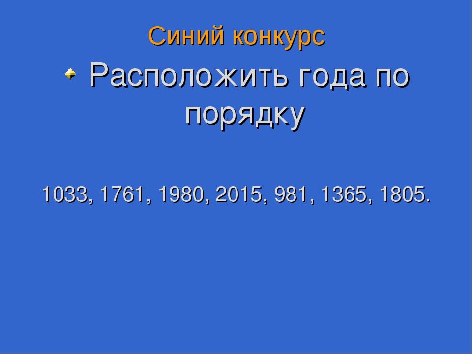 Синий конкурс Расположить года по порядку 1033, 1761, 1980, 2015, 981, 1365,...