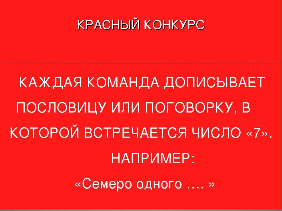 КРАСНЫЙ КОНКУРС КАЖДАЯ КОМАНДА ДОПИСЫВАЕТ ПОСЛОВИЦУ ИЛИ ПОГОВОРКУ, В КОТОРОЙ...