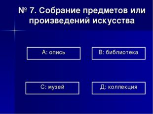А: опись В: библиотека Д: коллекция С: музей № 7. Собрание предметов или прои