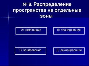 № 8. Распределение пространства на отдельные зоны А: композиция В: планирован