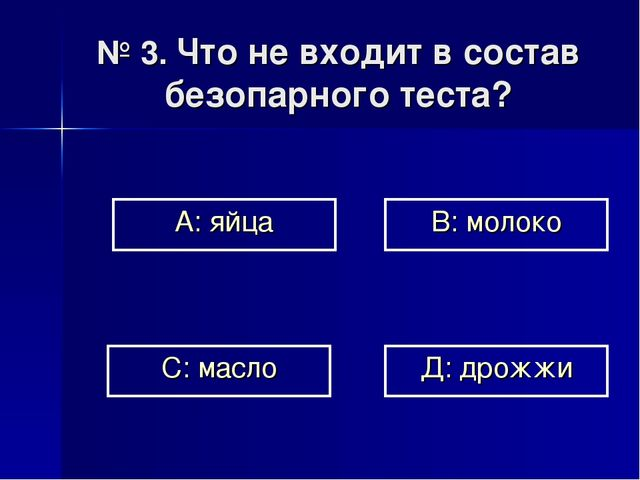№ 3. Что не входит в состав безопарного теста? А: яйца В: молоко Д: дрожжи С:...