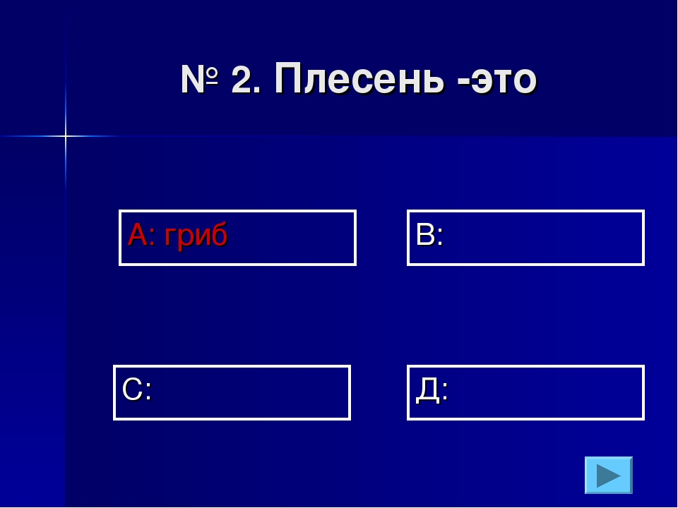 № 2. Плесень -это А: гриб В: Д: С: