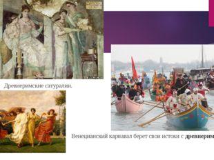 Древнеримские сатуралии. Венецианский карнавал берет свои истоки с древнерим