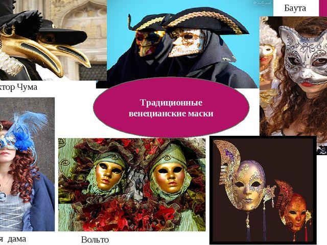 Кот Баута Вольто Доктор Чума Венецианская дама Традиционные венецианские маски