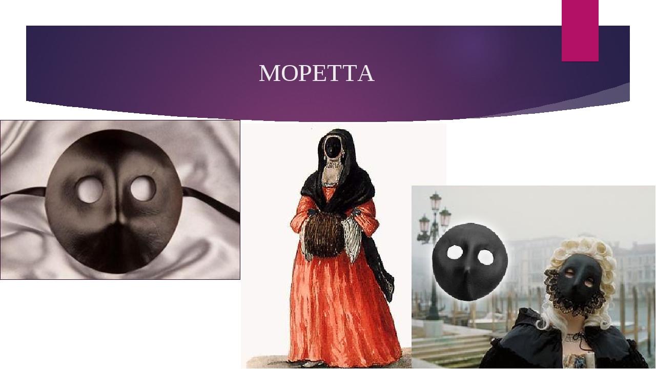 МОРЕТТА