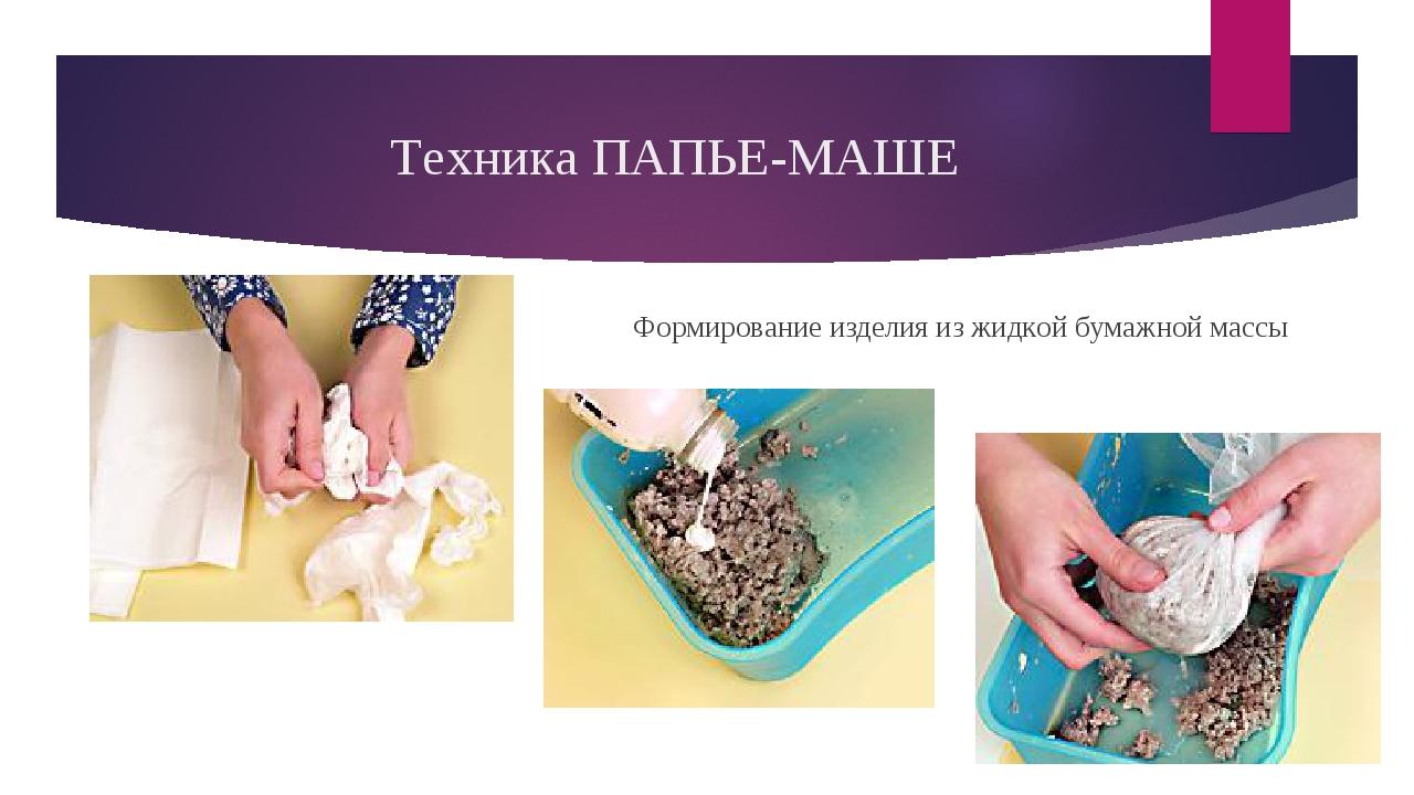 Формирование изделия из жидкой бумажной массы Техника ПАПЬЕ-МАШЕ