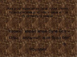 Ана рәнҗешен алган бала, туган җирен, туган табигатен рәнҗеткән кеше мәңге б