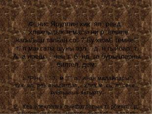 Фәнис Яруллин хикәяләрендә әхлаклылык темасы ни рәвешле чагылыш тапкан соң?