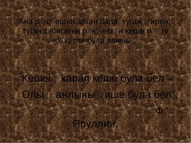 Ана рәнҗешен алган бала, туган җирен, туган табигатен рәнҗеткән кеше мәңге б...