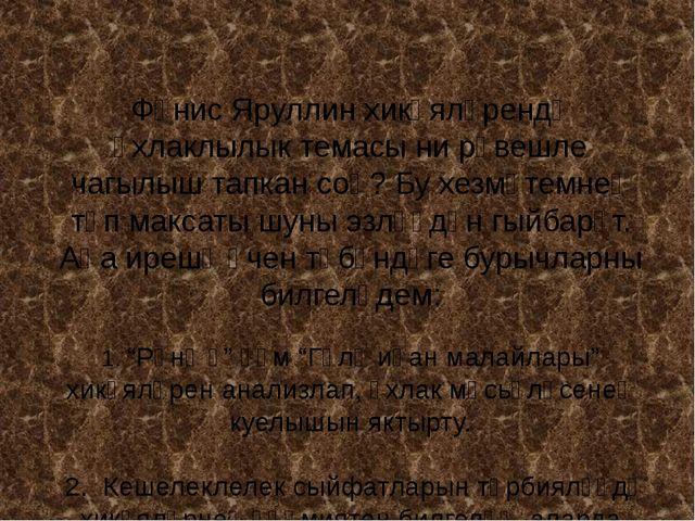 Фәнис Яруллин хикәяләрендә әхлаклылык темасы ни рәвешле чагылыш тапкан соң?...